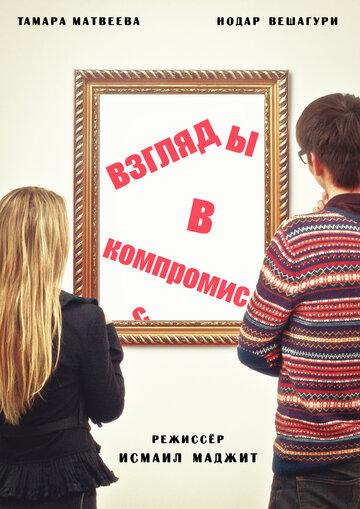 Взгляды в компромисс (Vzglyadi v kompromiss)