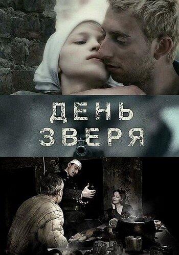 День зверя (2010) полный фильм