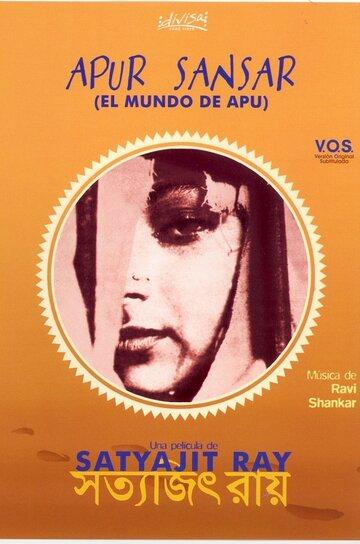 Мир Апу (1959)