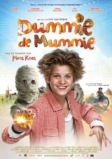 Моя любимая мумия 2014