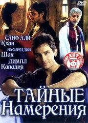 Смотреть Тайные намерения (2005) в HD качестве 720p