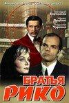 Братья Рико (1980) полный фильм