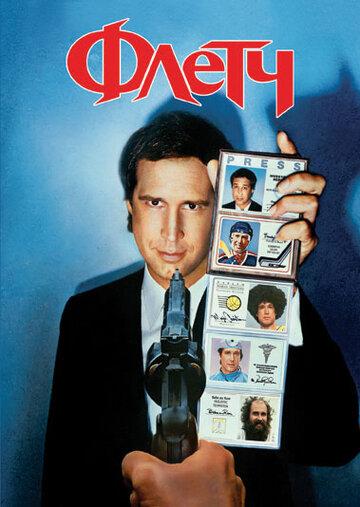 Постер к фильму Флетч (1985)