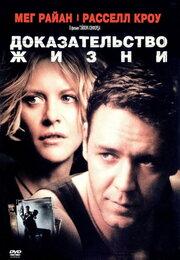 Доказательство жизни (2000)