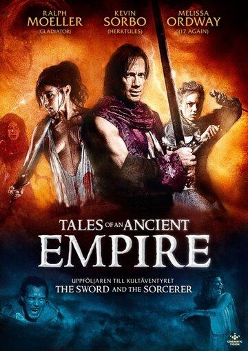 Смотреть онлайн Сказки о древней империи