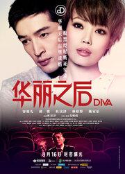 Дива (2012)