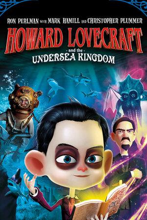 Говард Лавкрафт и Подводное Королевство  (2017)