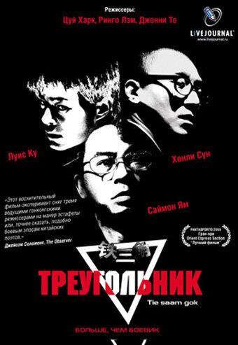 Фильм Стрела 4 сезон 3