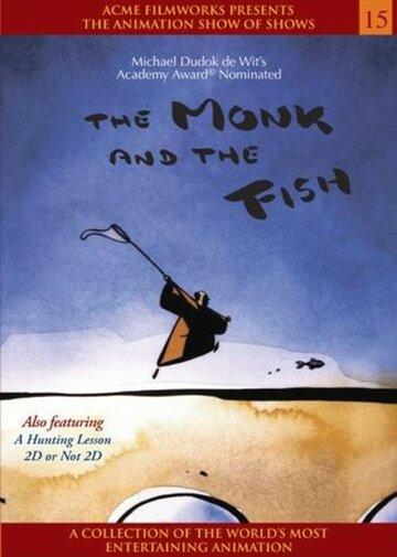 Фильм Монах и рыба