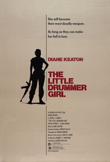 Маленькая барабанщица (The Little Drummer Girl)