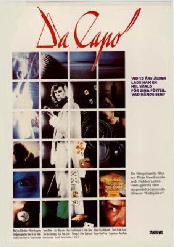 С начала (1985)