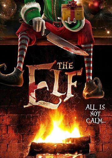 Эльф / The Elf. 2017г.
