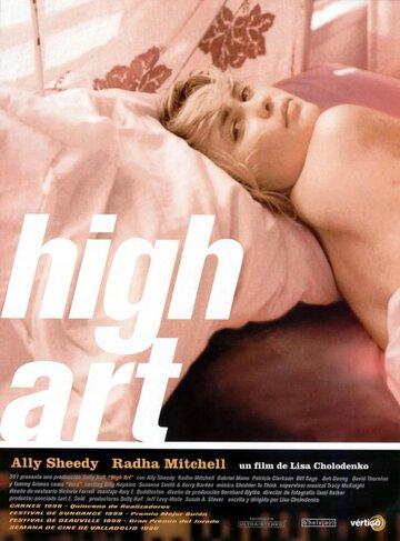 Смотреть онлайн Высокое искусство