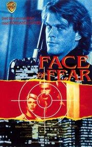 Лицо страха (1990)