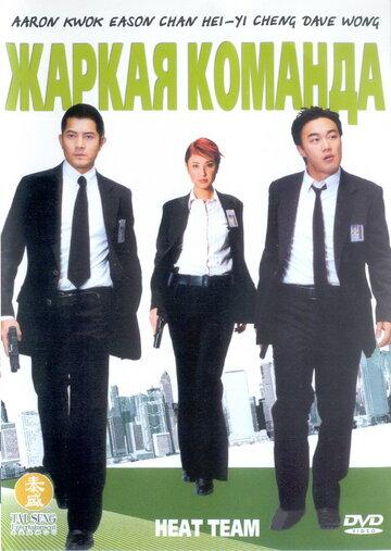 Жаркая команда (2004)