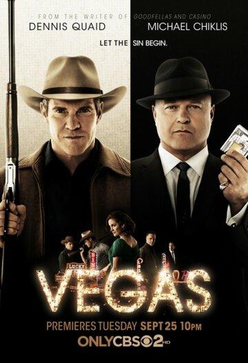 Вегас (2012) полный фильм