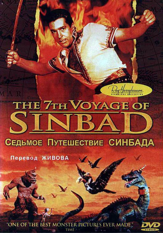 смотреть новые приключения синдбада: