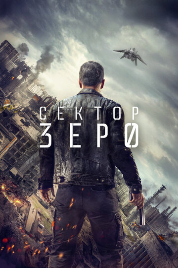 Сектор Зеро (1 сезон) - смотреть онлайн
