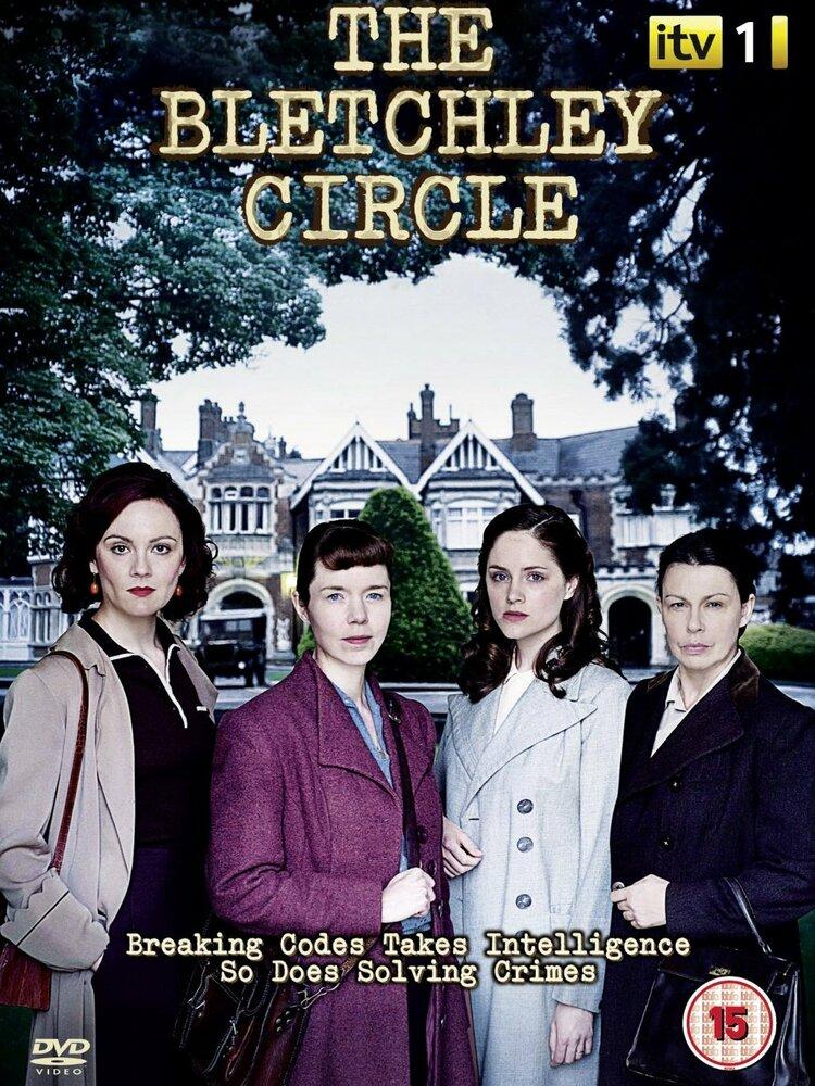Код убийства / The Bletchley Circle