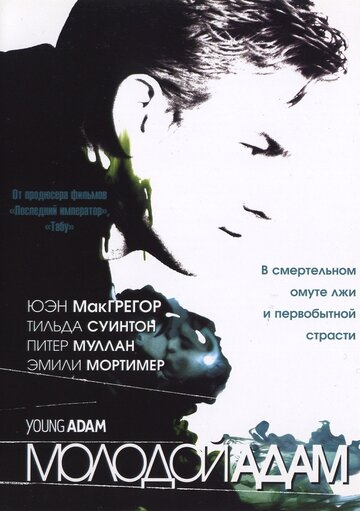 Молодой Адам - movie-hunter.ru