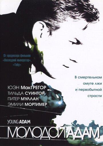 Молодой Адам