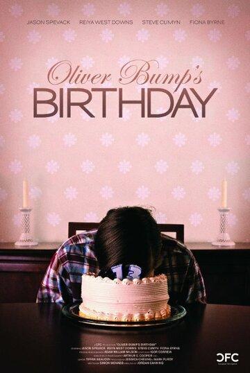 День рождения Оливера Бампа