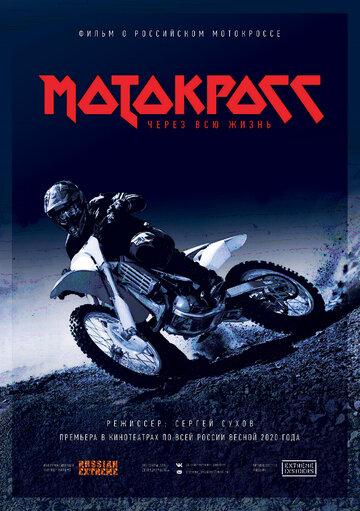 Постер к фильму Мотокросс через всю жизнь (2020)