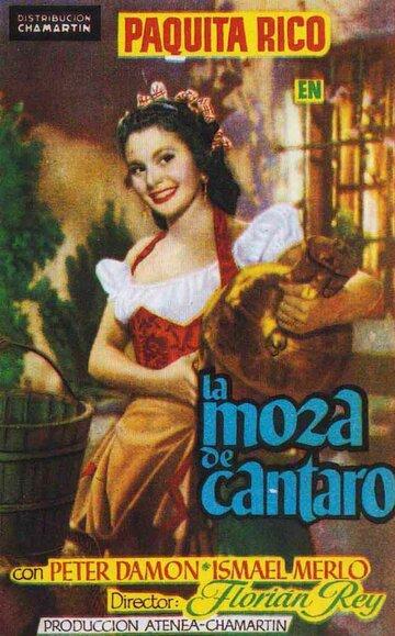 Девушка с кувшином (1953)