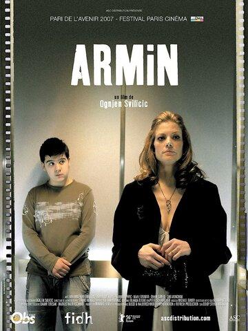 Армин (2007)