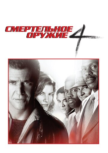 ����������� ������ 4 (Lethal Weapon 4)