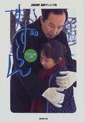 Сузуран: Вновь обретенное счастье (Suzuran - Shoujo Moe no monogatari)