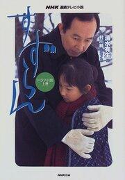 Сузуран: Вновь обретенное счастье (1999)