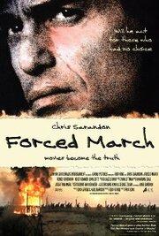 Смотреть онлайн Вынужденный марш