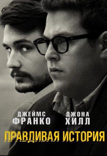 Фильм Правдивая история