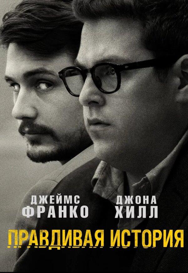 Отзывы и трейлер к фильму – Правдивая история (2015)