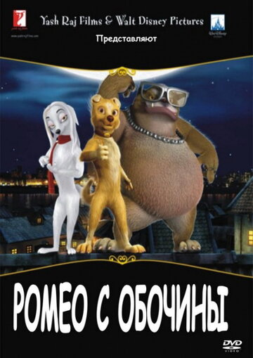 Ромео с обочины / Roadside Romeo (2008)