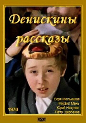 Фильмы Денискины рассказы смотреть онлайн
