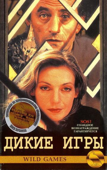 Дикие игры (1997)