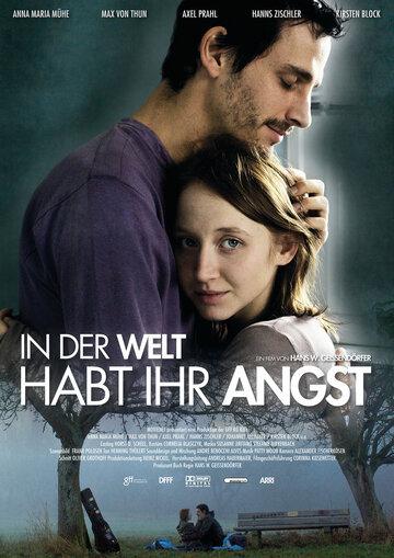 В мире царит её страх (2011) полный фильм онлайн