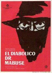 Возвращение доктора Мабузе (1961)