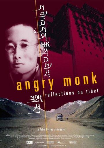 Разъяренный монах: Размышления о Тибете (Angry Monk: Reflections on Tibet)