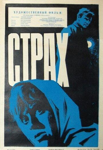 Страх (1963)