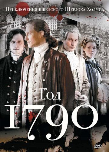 Cмотреть Сериал 1790 год 1 сезон онлайн