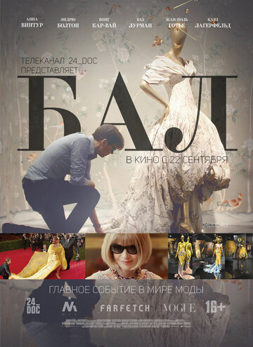 Бал (2016) полный фильм