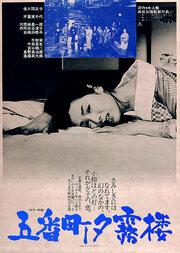 Gobanchô yûgirirô (1963)
