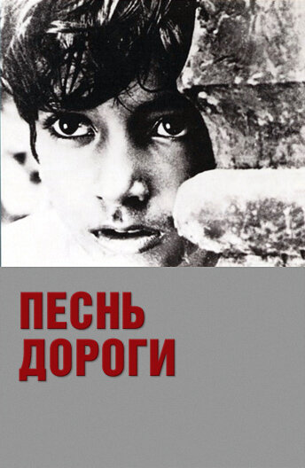 Песнь дороги (1955)