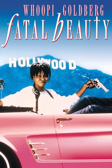 ����������� �������� (Fatal Beauty)