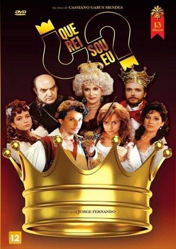 Что я за король? (1989) полный фильм онлайн