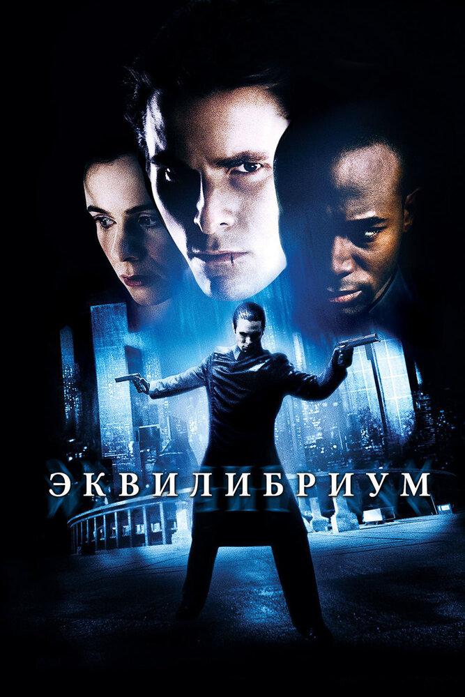 Эквилибриум (2002) - смотреть онлайн