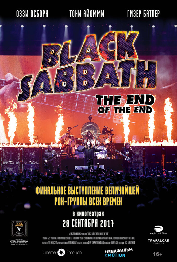 Black Sabbath: Последний концерт